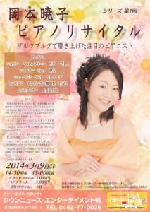 okamoto_0309