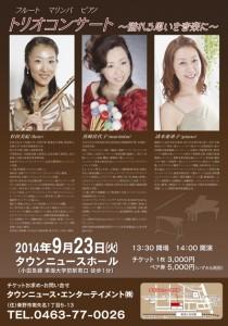 trio_0923