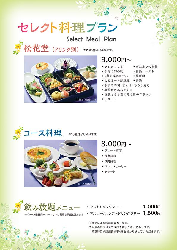 menu2016_2