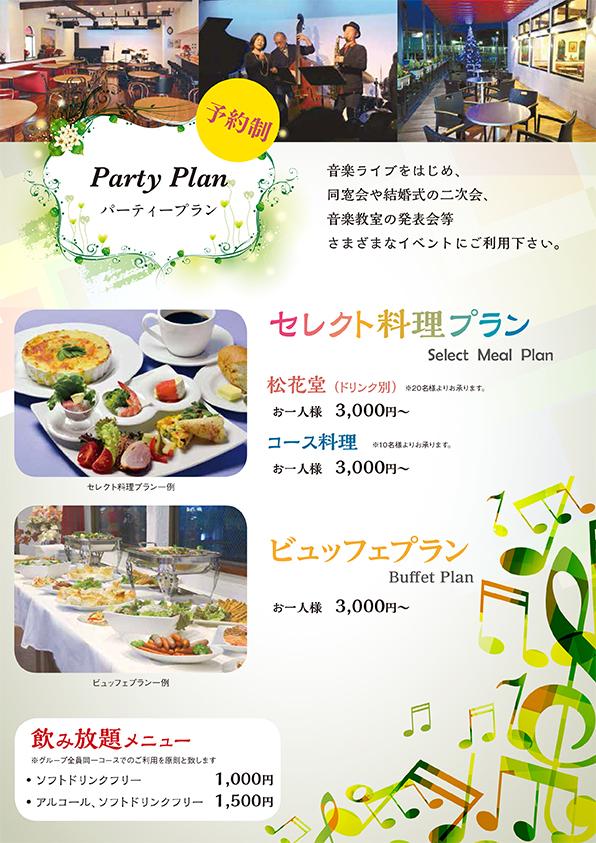 menu2016_1