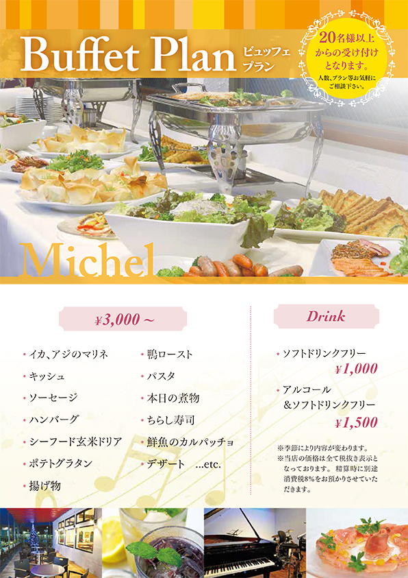 menu2016_3