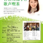 2018/7/24 タウンニュースホール5周年記念 音無美紀子の歌声喫茶