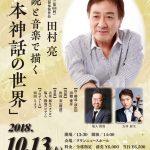 2018/10/13 タウンニュースホール5周年記念 田村 亮 朗読と音楽で描く「日本神話の世界」