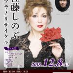 2018/12/8 タウンニュースホール5周年記念 佐藤しのぶ ソプラノリサイタル