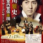 2019/1/19 秋川雅史&東京室内管弦楽団 ニューイヤーコンサート