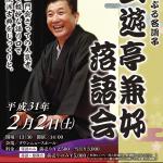 2019/2/2 三遊亭兼好 落語会