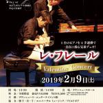2019/2/9 レ・フレール バレンタインコンサート