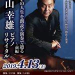 2019/4/13 横山 幸雄 ピアノリサイタル