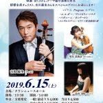 2019/6/15 都響主席チェリスト 古川 展生 スペシャルゲスト室内楽コンサート