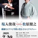2019/7/20 塩入俊哉 featuring 松原健之 繊細なピアノと雪歌の貴公子のミクスチャー
