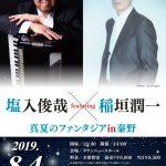 2019/8/4 塩入俊哉 featuring 稲垣潤一 真夏のファンタジアin秦野