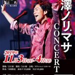 2019/11/3・4  藤澤ノリマサCONCERT