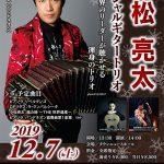 2019/12/7  小松亮太 スペシャルギタートリオ