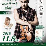 2019/11/8  式町水晶 バイオリンコンサート~感謝~in秦野