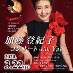 2020/3/22  加藤登紀子コンサート with Yae