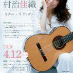 2020/4/12  村治佳織ギター・リサイタル