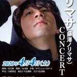 2020/4/4  ノリマサ(藤澤ノリマサ)CONCERT