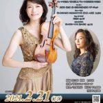 急遽決定!!座席数半分でのプレミアムコンサート 小林美恵 ヴァイオリン・リサイタル