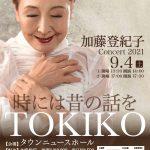 座席数半分でのプレミアムコンサート 加藤登紀子 Concert 2021