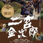 【中止のお知らせ】映画 「二宮金次郎」 上映会